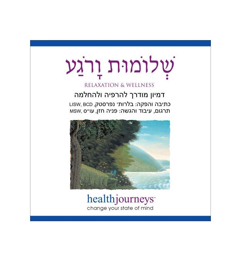 Relaxation & Wellness - Hebrew Version